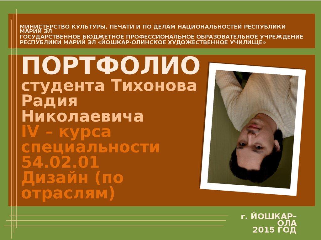 54.02.01 дизайн по отраслям фгос спо