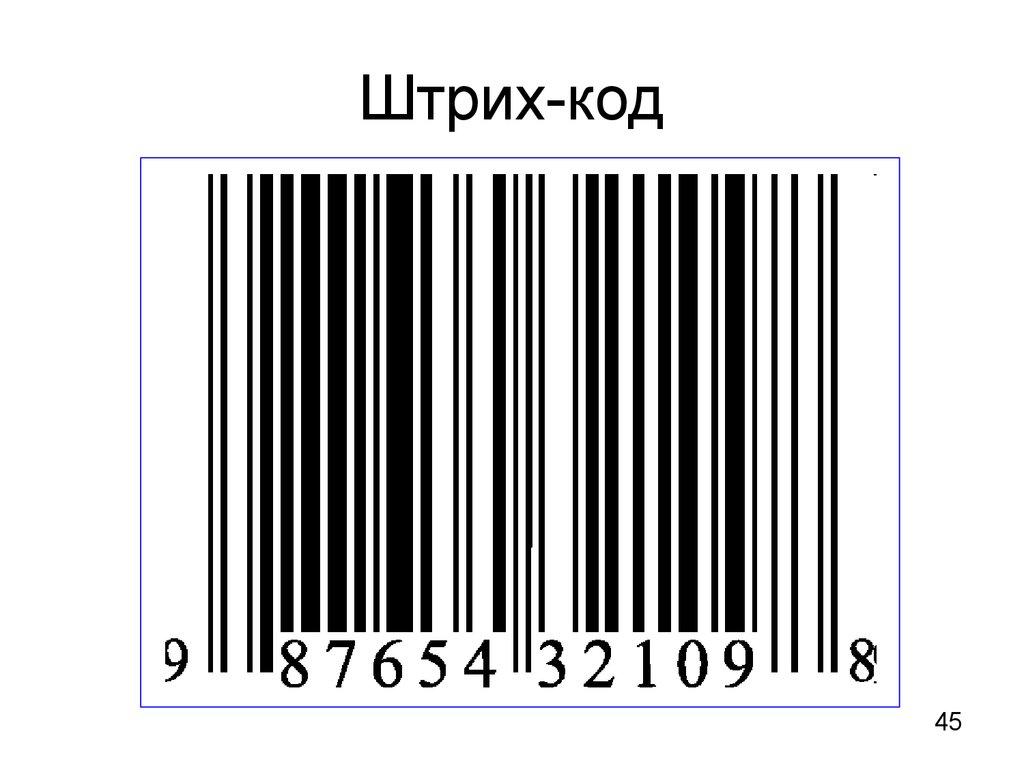 мембранный подлинность по штрих коду функция
