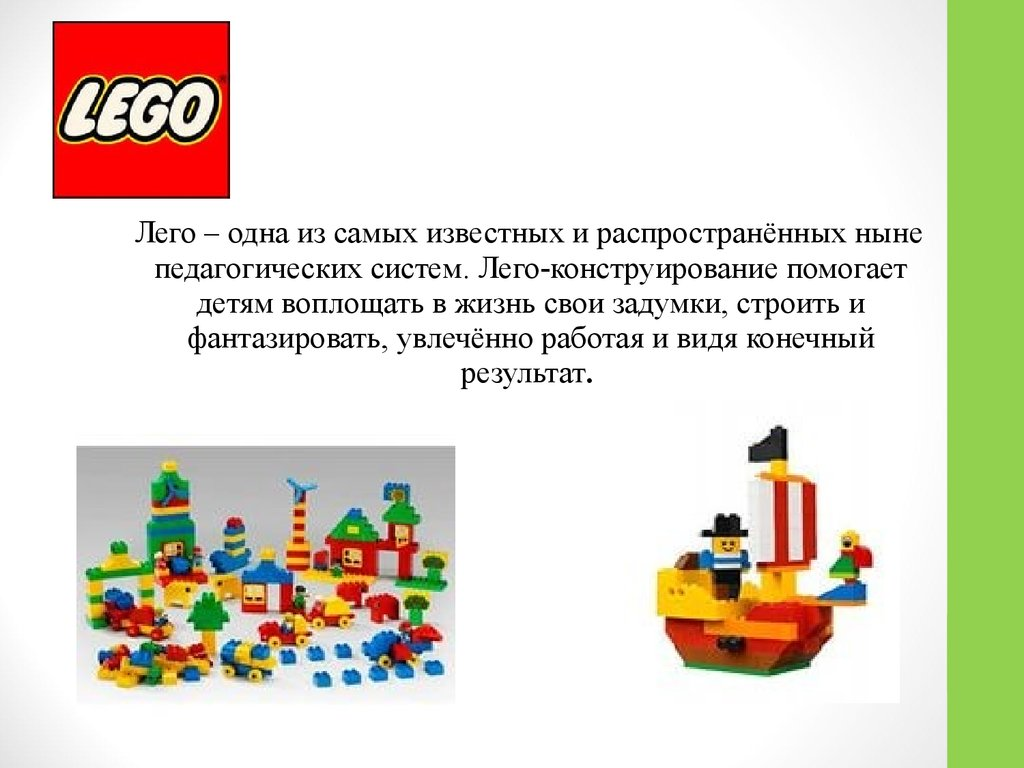 лего конструирование программа скачать - фото 7