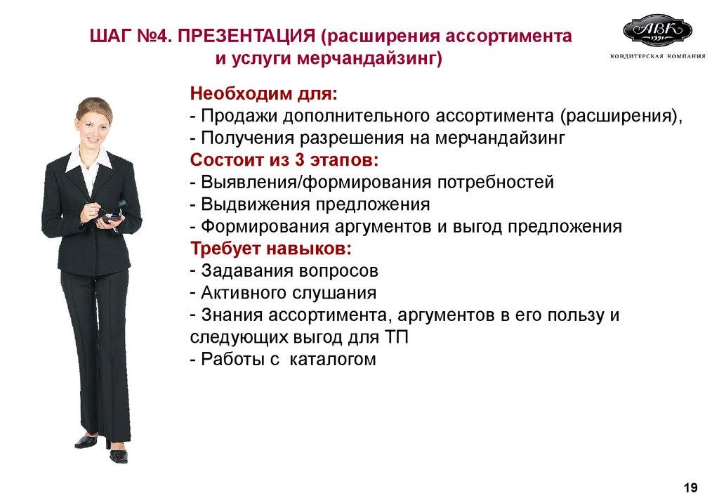Размер изображения: 160kb имя файла: 8-shagov-vizita-torgovogo-predstavitelya-1-shag-22jpeg type: jpeg