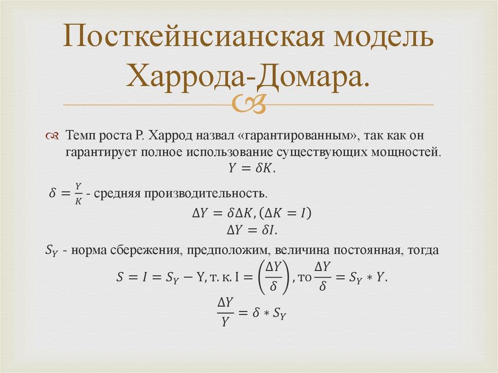 Теория Капитала И Экономического Роста. Учебное Пособие.