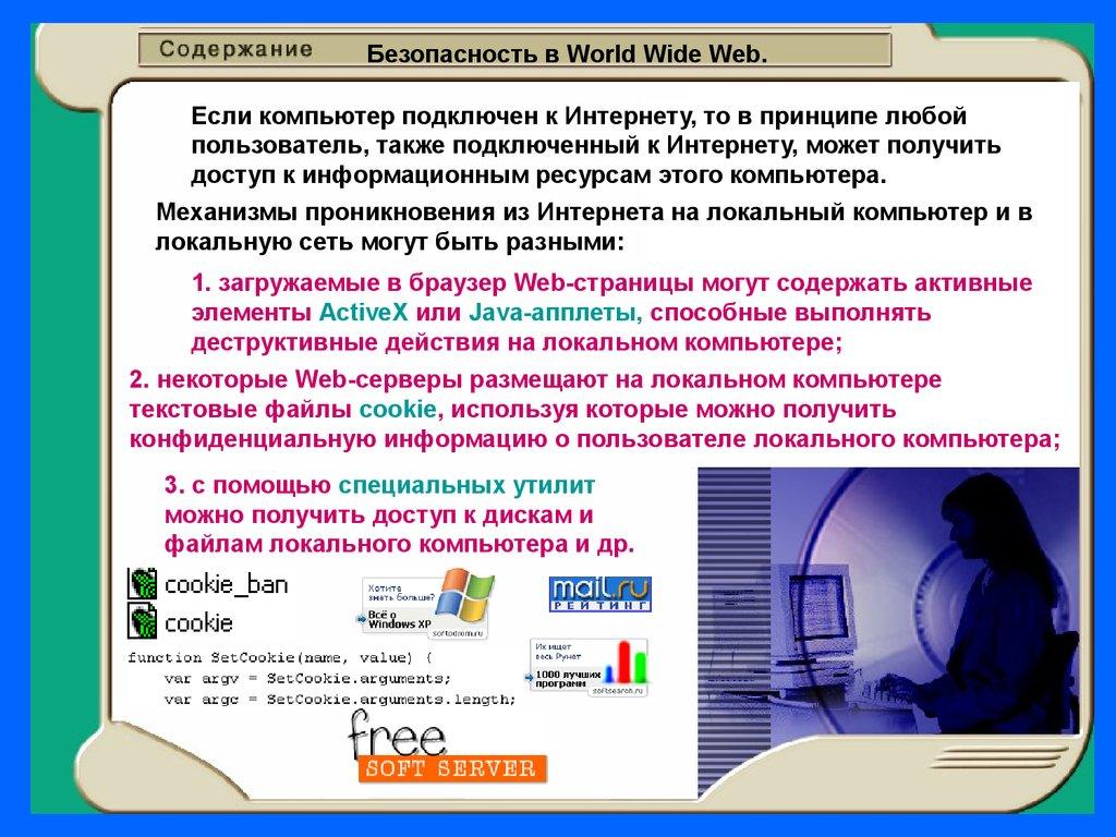 Программу для защиты данных на cd