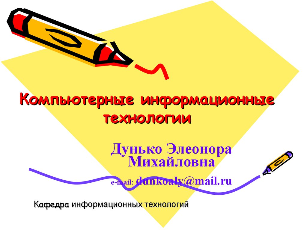 Информационные Технологии Профессиональной Деятельности Программа