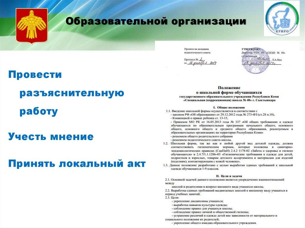 образец устав образовательного учреждения новый закон об образовании рф