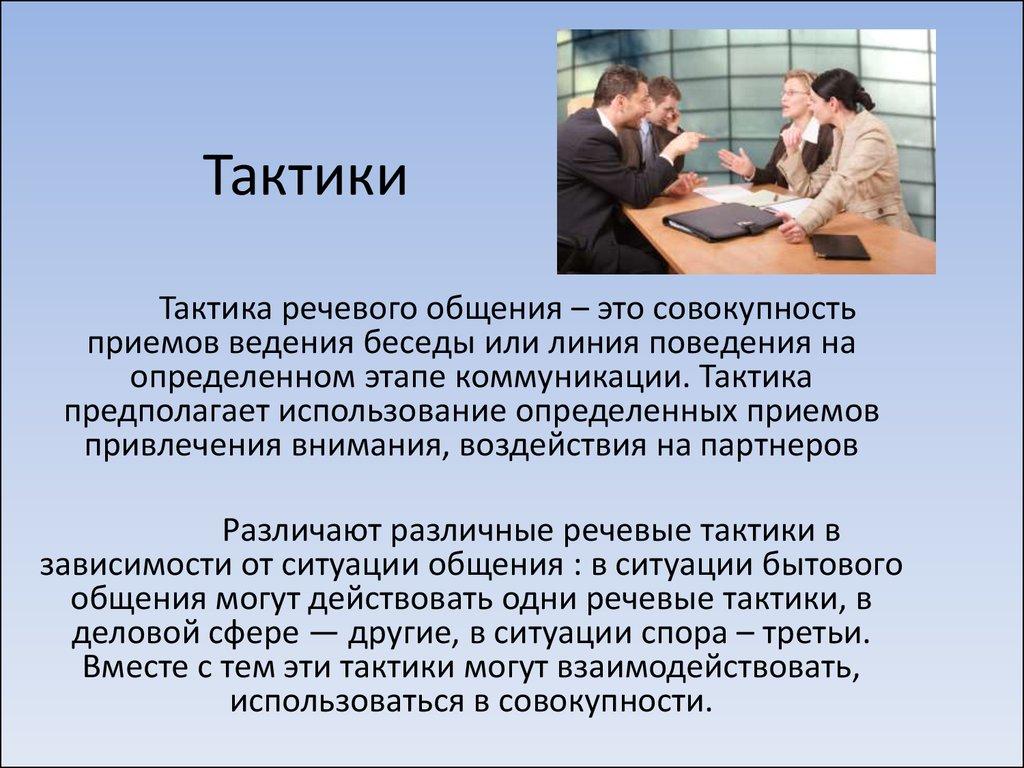 Стратегии и тактики делового общения
