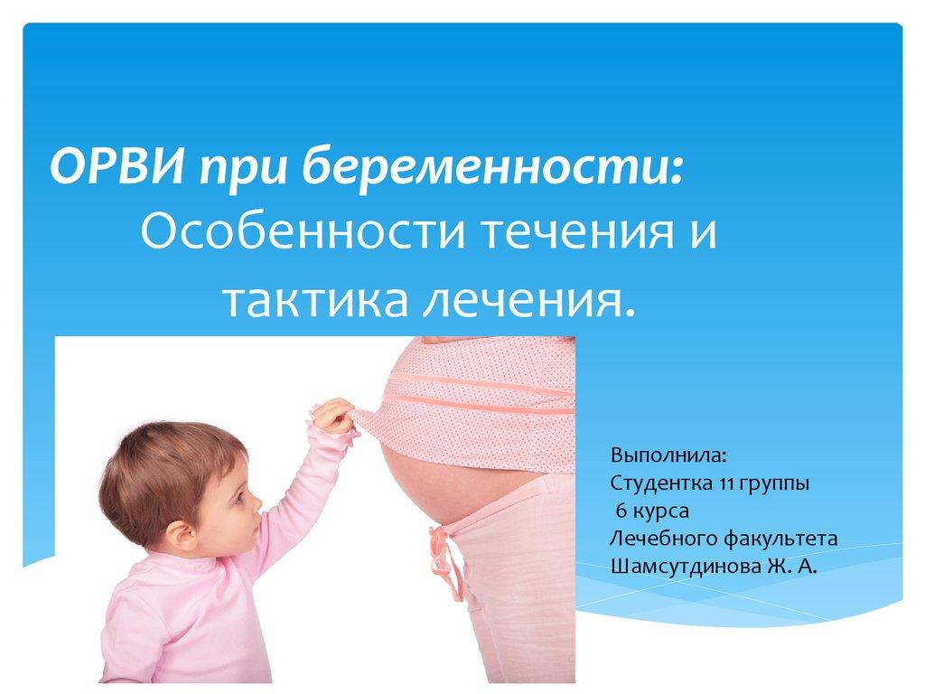 Как вылечить орз у беременных 21