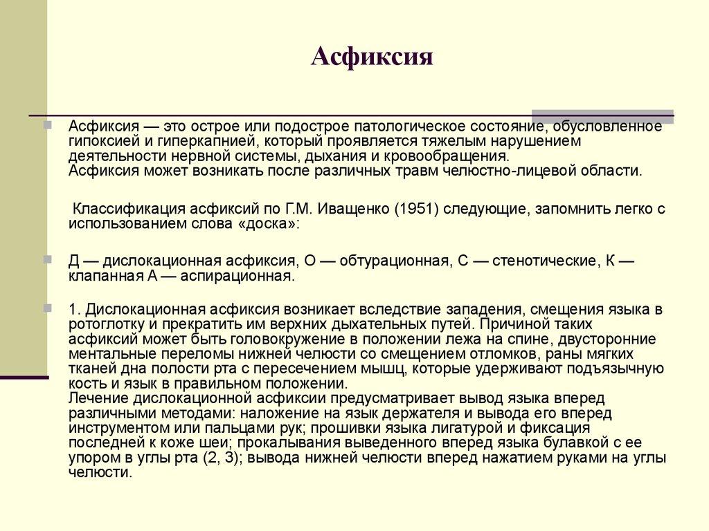 Обтурационная асфиксия