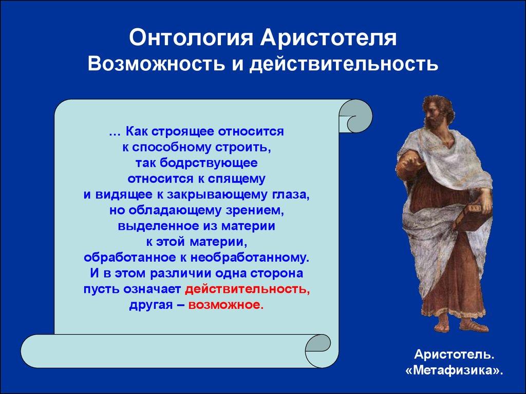 3 философия сократа, платона, аристотеля