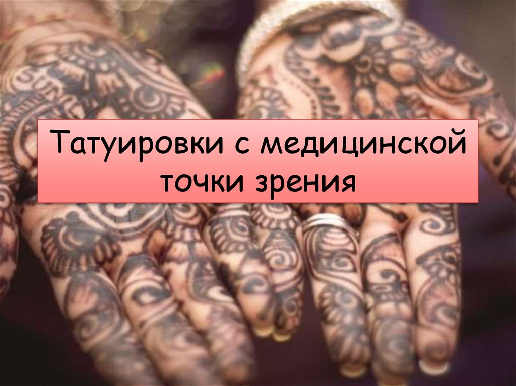 Татуировка с медицинской точки зрения