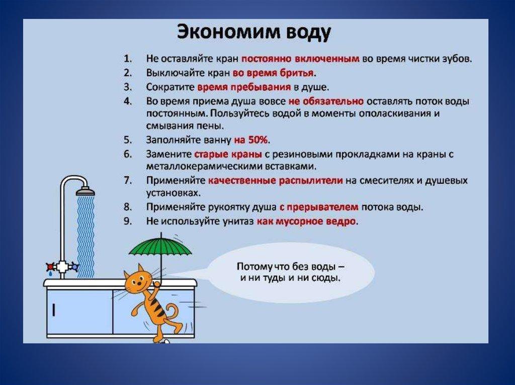 Экономить воду домашних условиях