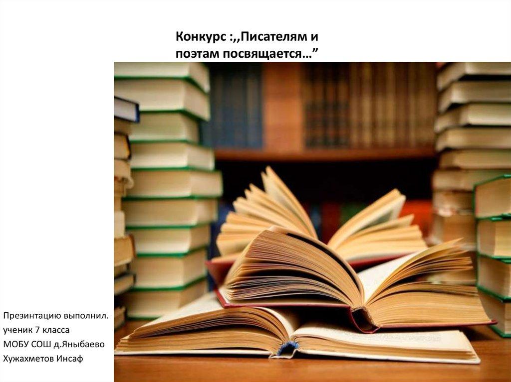 Все конкурсы писателей