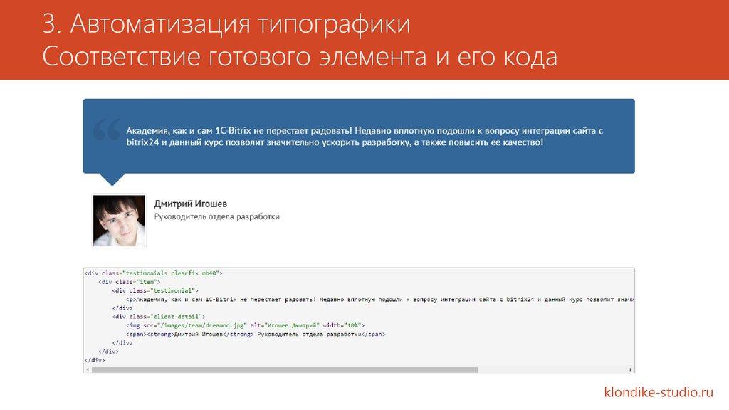 Презентация Landing Page