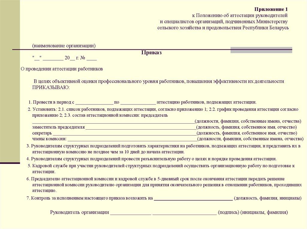 Свидетельство об аттестации ил-лри-0062 оао российская экспертная компания по объектам повышенной опасности от