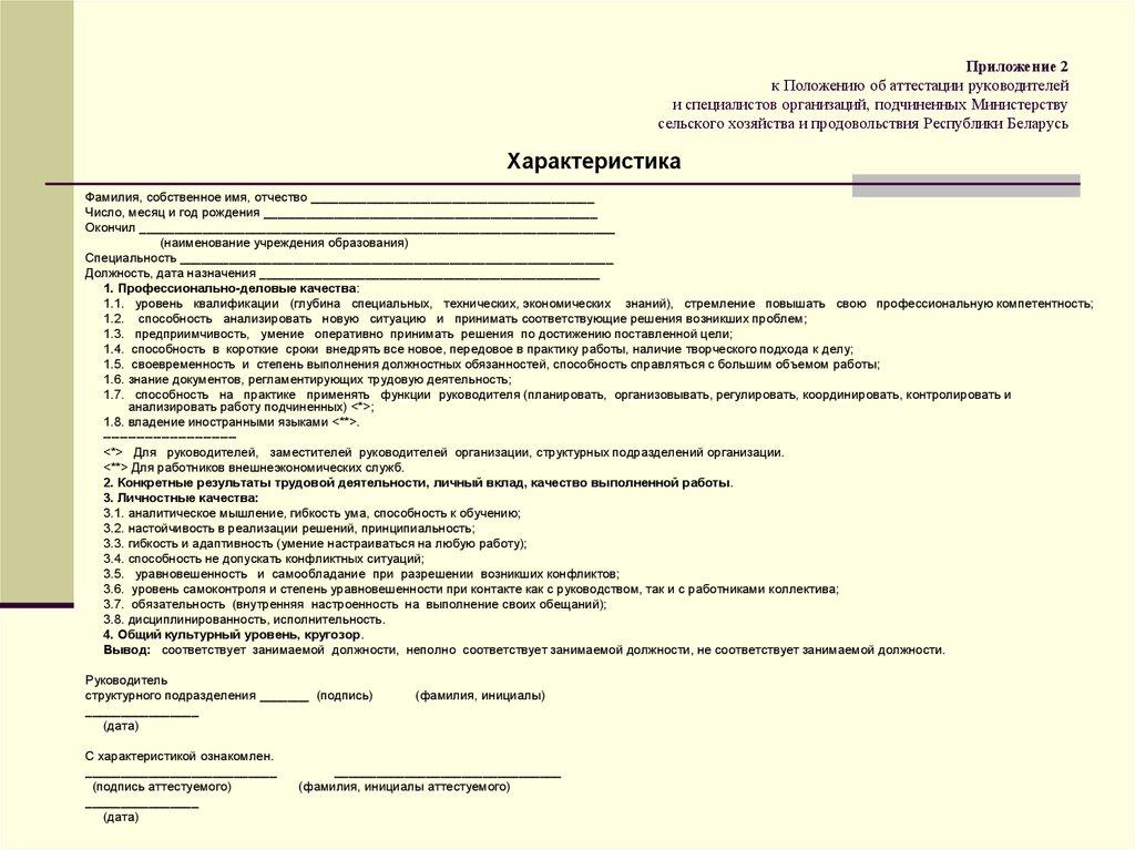 Рд 03-19-2007 приложение 2 форма удостоверения об аттестации