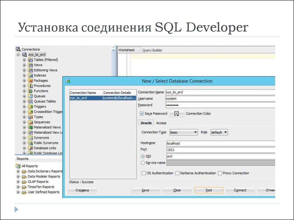 Как создать соединение в sql developer