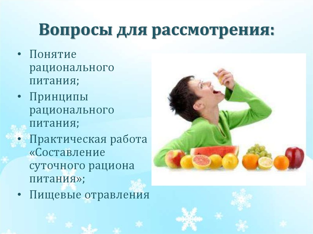 центр здорового питания казань