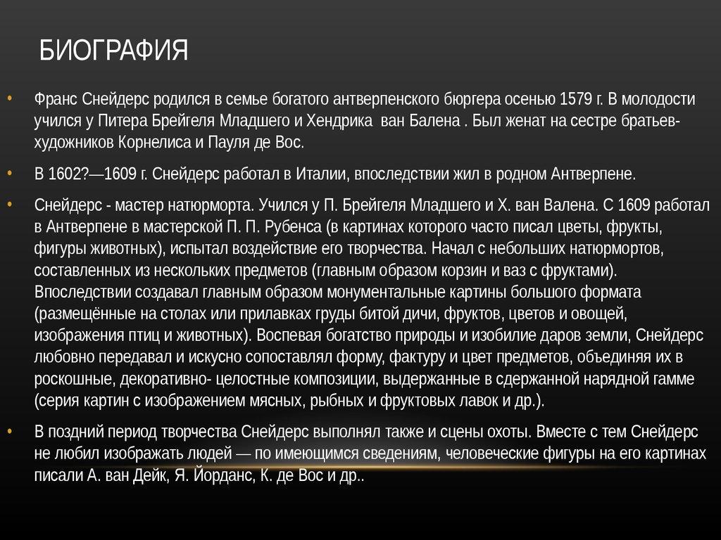 биография питера пауля рубенса википедия