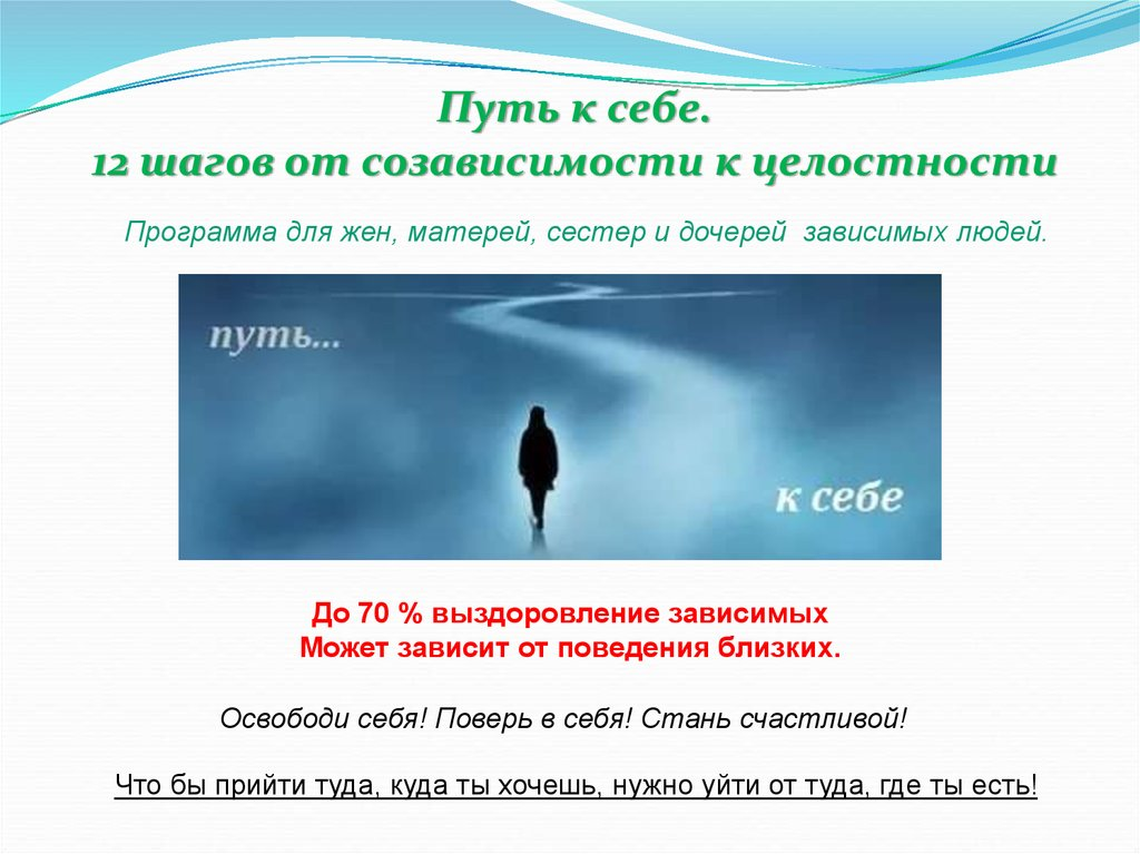 Программа 12 шагов онлайн колпе.препарат от алкоголизма