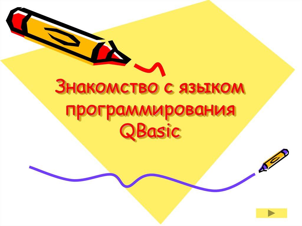 знакомство с языком паскаль урок 9 класс
