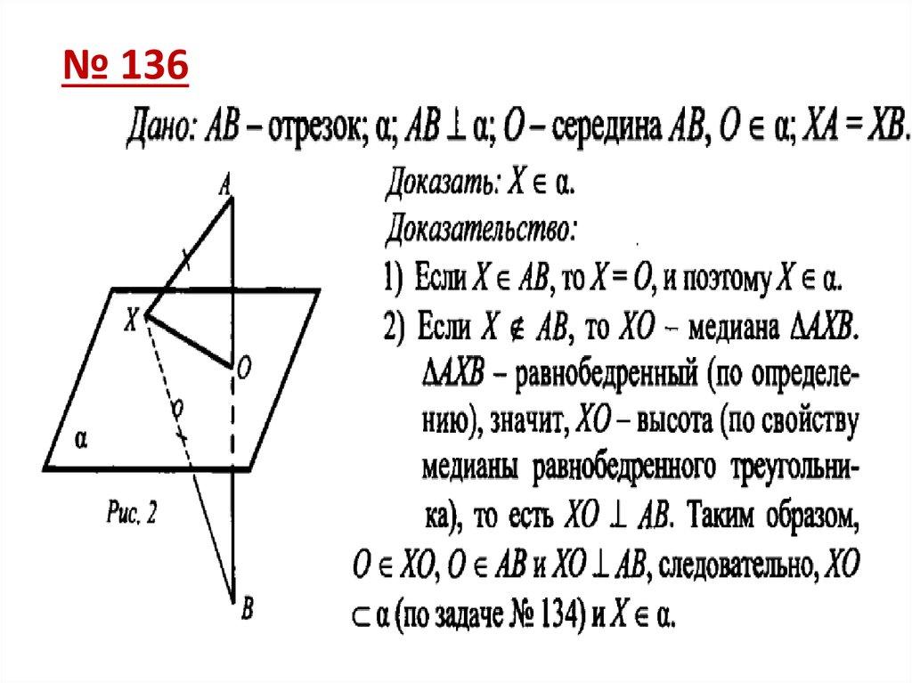 Рабочая Программа По Геометрии Погорелов 8 Класс