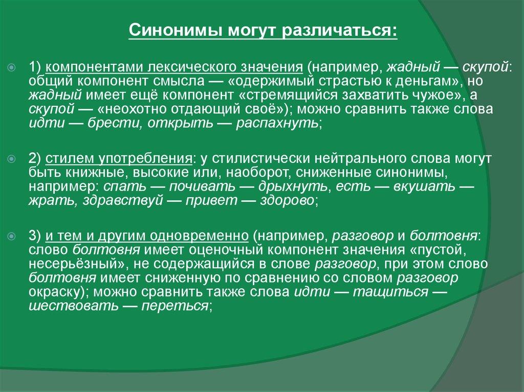 4 класс пословицы с синонимами и антонимами