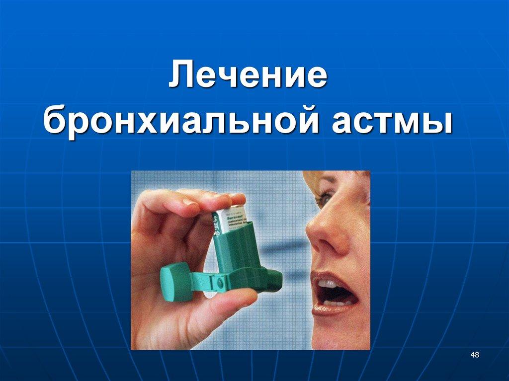 Бронхиальная астма лечить в домашних условиях