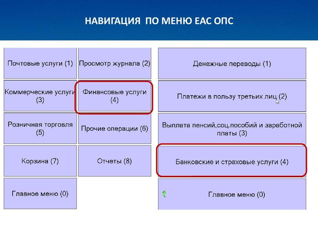 скачать программу еас опс почта россии