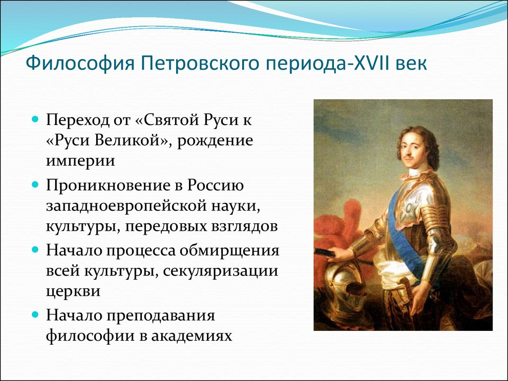 презентация история русской философии xx в