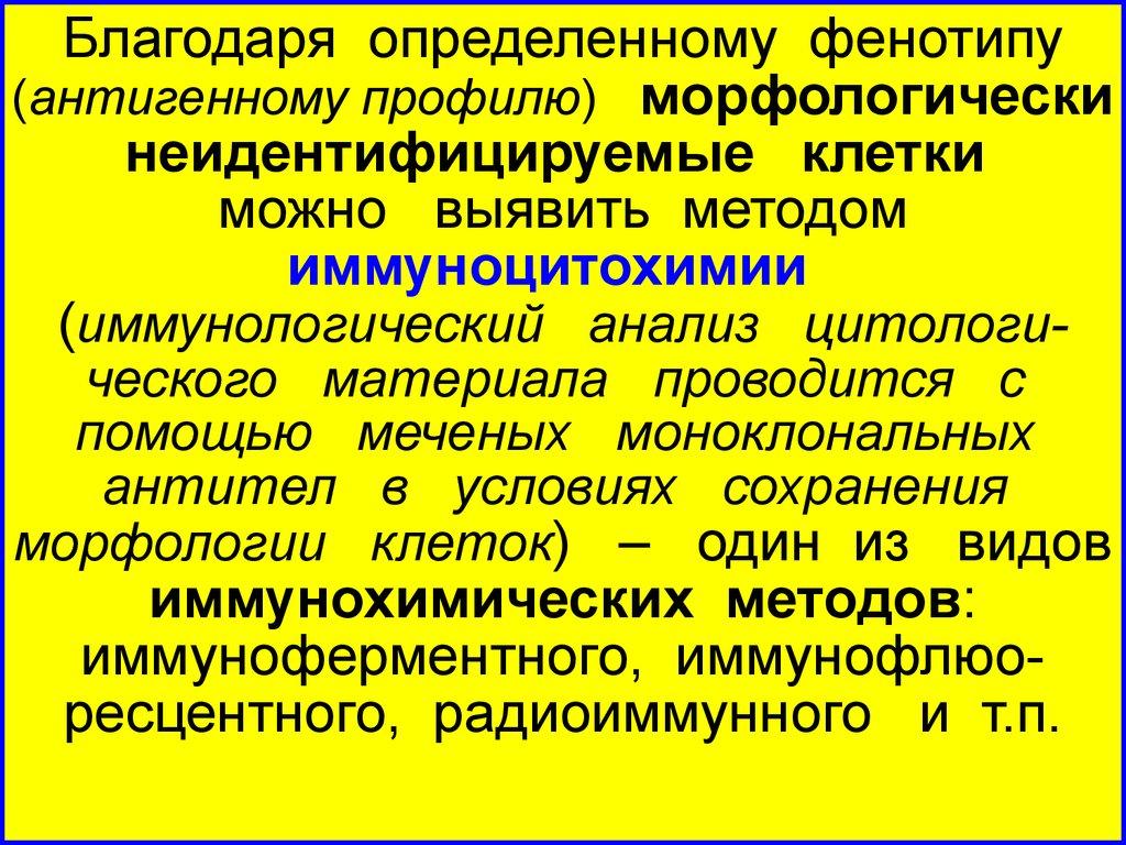 Индекс Меченых Ядер