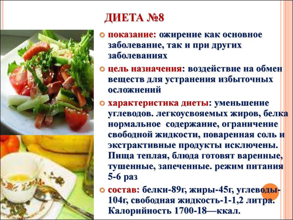 Детская диета с