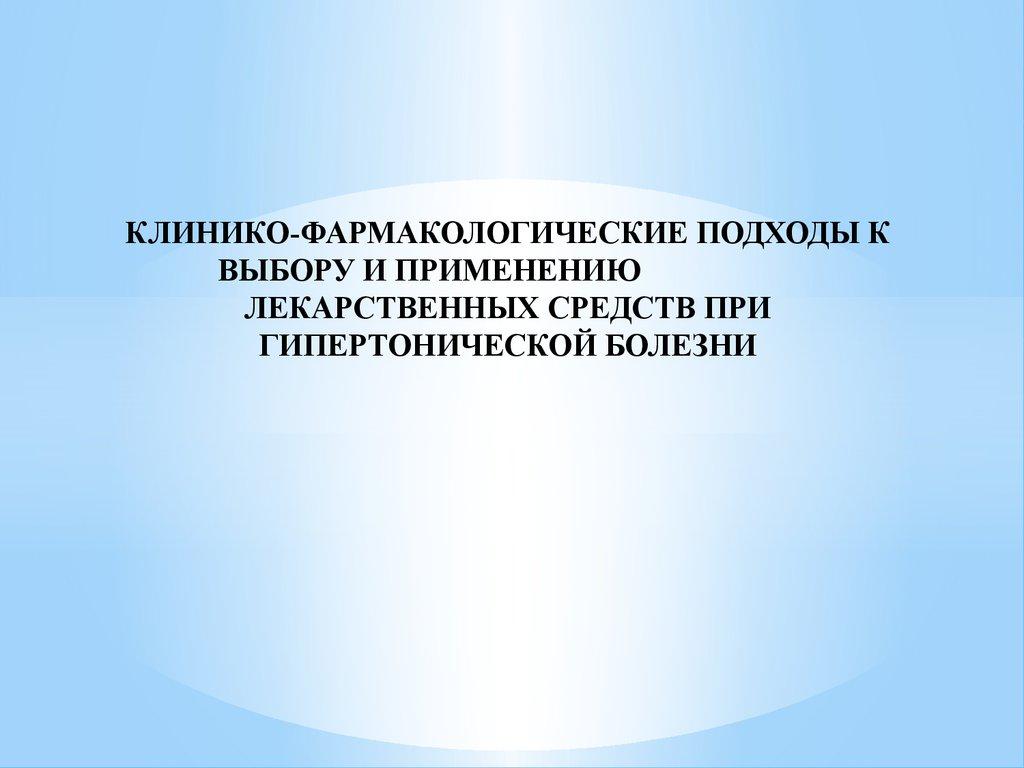 Фрусемид