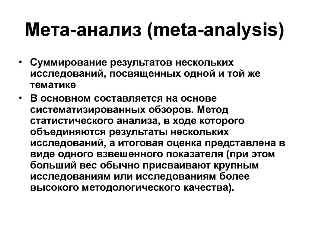 Мета-анализ (meta-analysis)