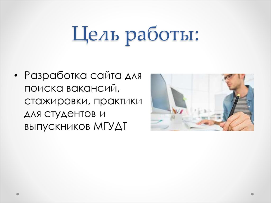 Дипломная работа веб дизайн