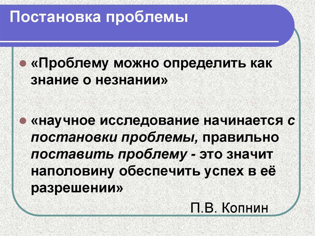 Проблема в курсовой работы ru Определить проблему курсовой работе
