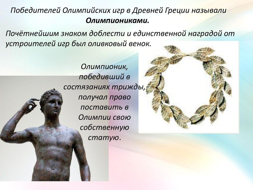 Первый победитель древних игр