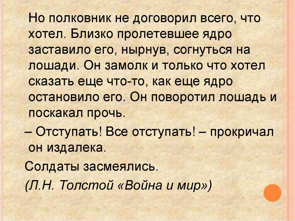 Сочинение смысл заглавия романа война и мир