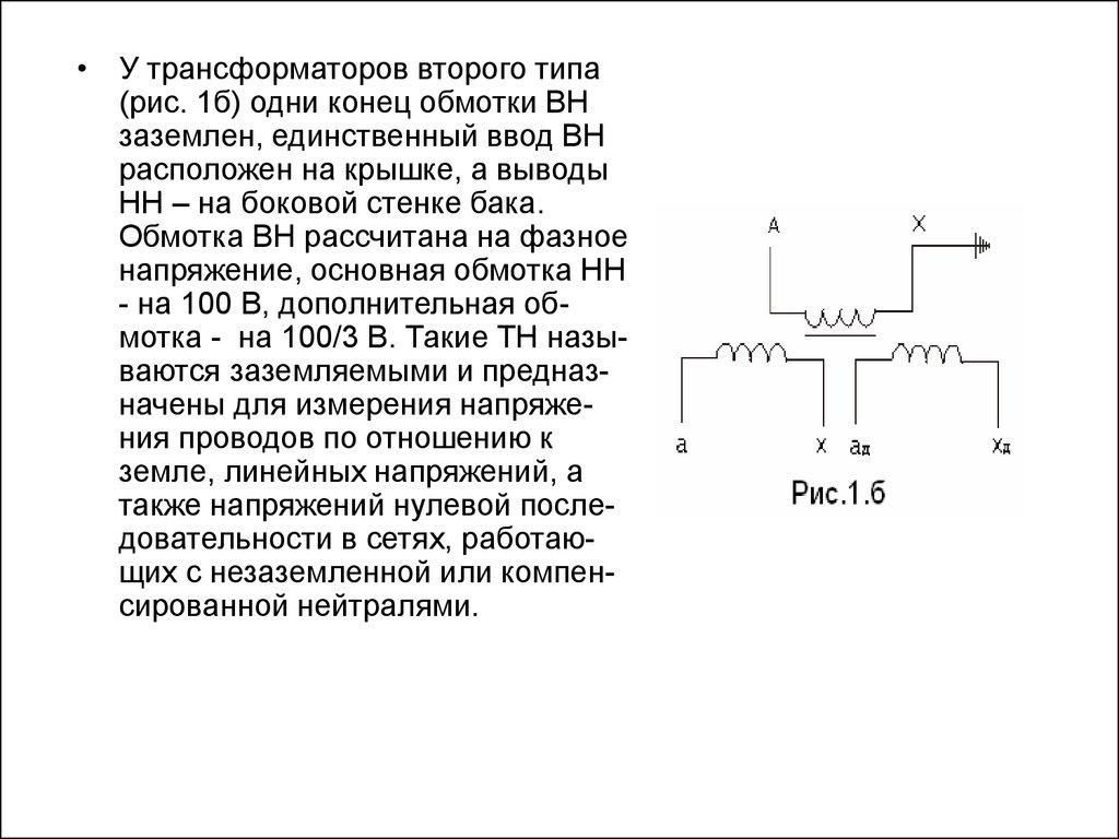 знол-10 трансформатор тока схема подключения