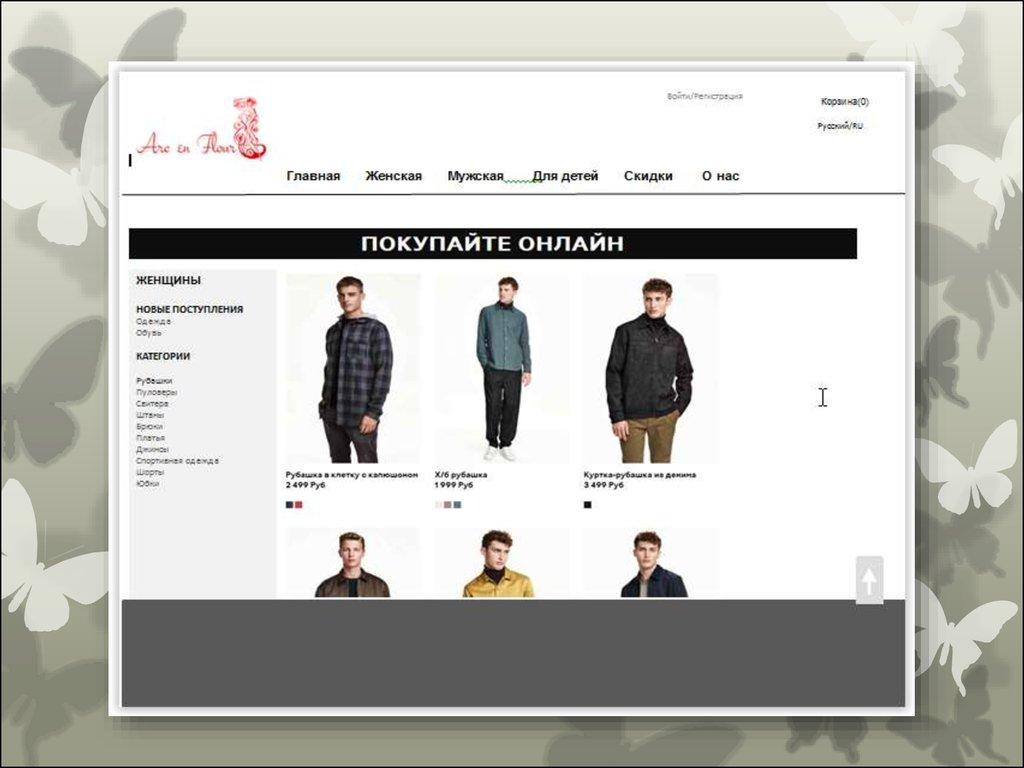 Сайт для создания дизайна одежды