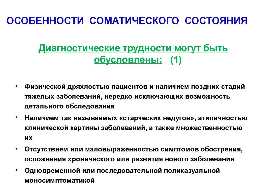 диетологии россии