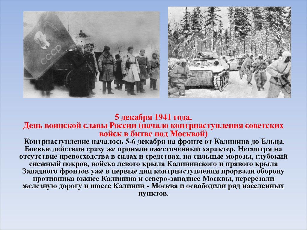 8 декабря гитлер подписал директиву о переходе к обороне на всем советско-германском фронте