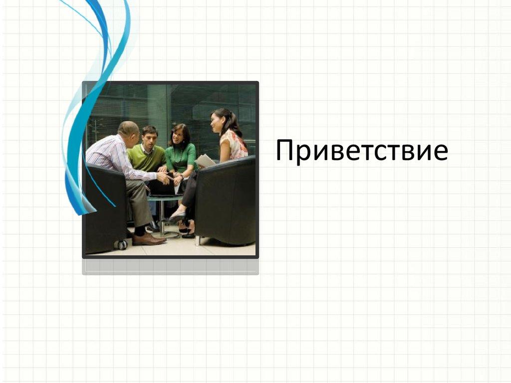знакомство с коллегами новых сотрудников