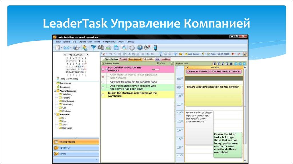 Обзор leadertask - интересный таск-менеджер для профессионалов