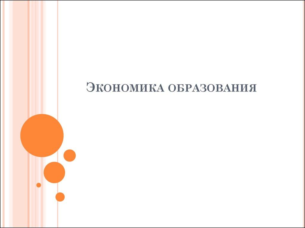 презентация диплома интеллектуальная собственность
