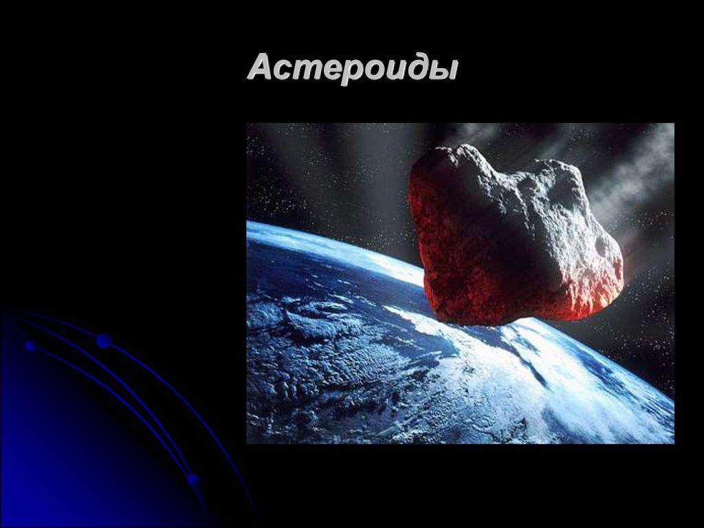 презентация астероиды метеориты