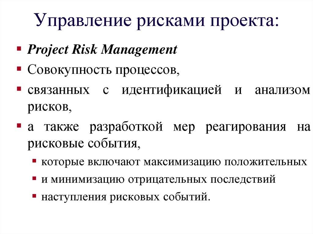 Аррингтон дж р руководство по управлению рисками