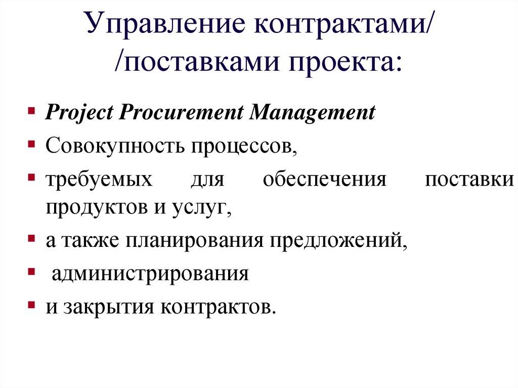 Воропаев Управление Проектами