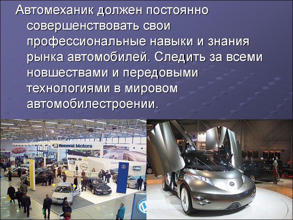 реферат на тему ремонт автомобилей