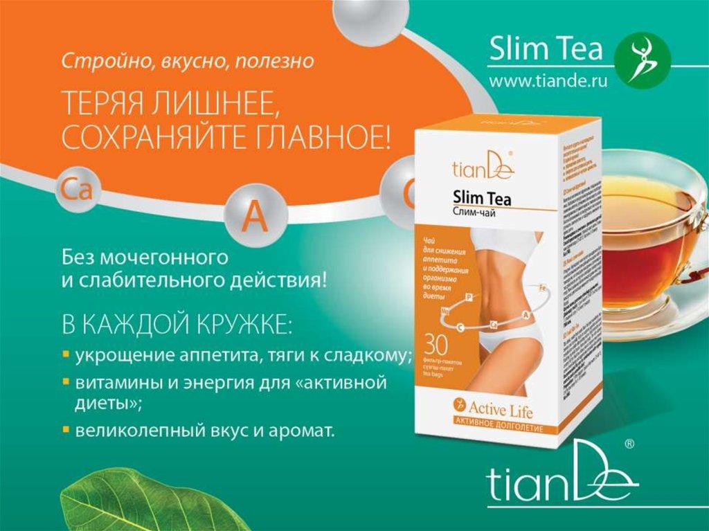 какой чай для похудения пить отзывы