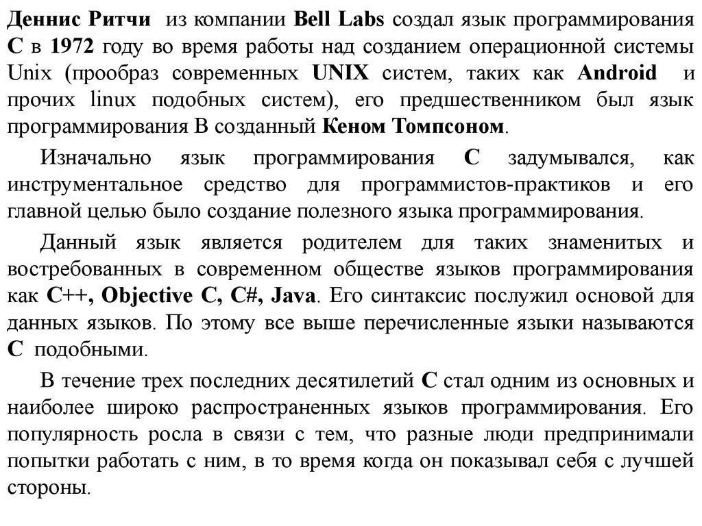 синтаксис от паразитов