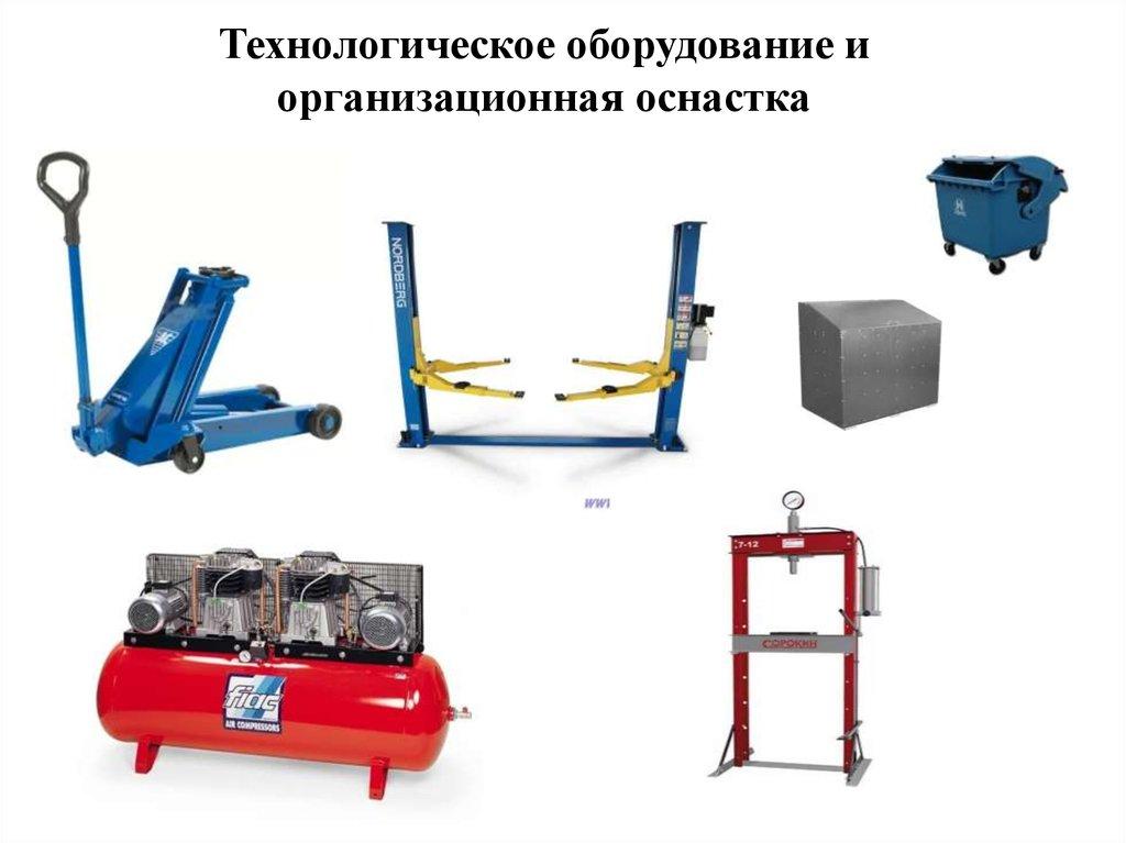 характеристика оборудования и технологической оснастки